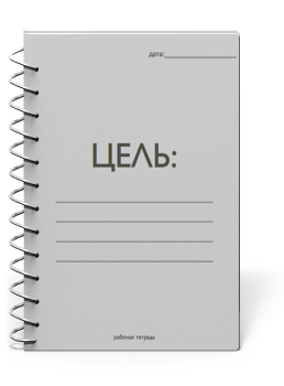 http://nlping.ru/img/art/settinggoals/workbook.png